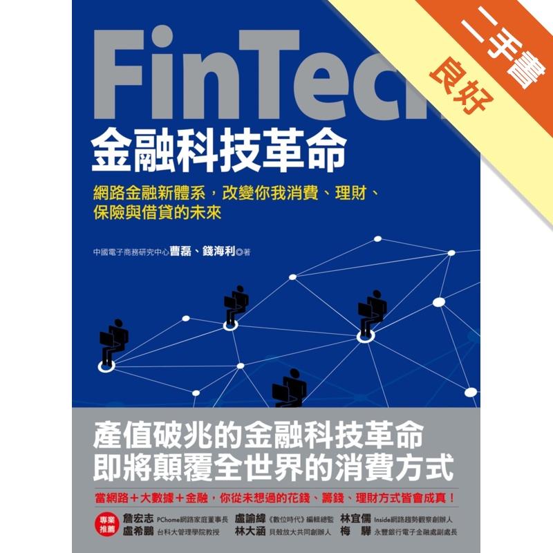 FinTech金融科技革命:網路金融新體系,改變你我消費、理財、保險與借貸的未來[二手書_良好]11311662943