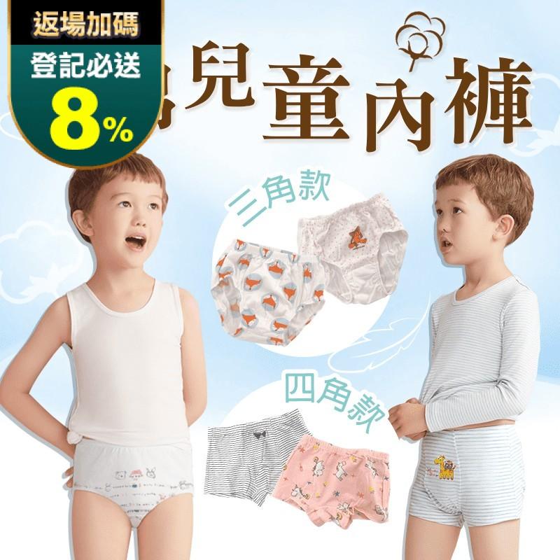 韓國熱銷純棉兒童內褲