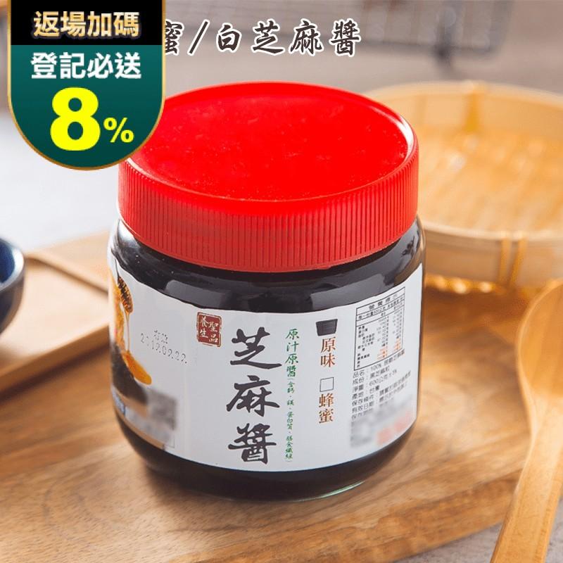 超大罐100%濃醇黑芝麻醬