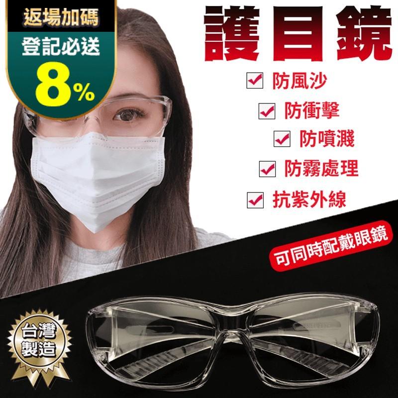 MIT強化抗UV防霧眼鏡5001