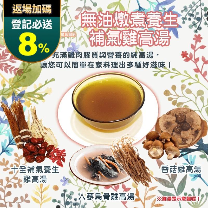 【豐味香】人蔘烏骨雞高湯 香菇雞高湯 十全養生雞高湯 300g/包