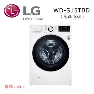 ★LG15KG WiFi滾筒洗衣機(蒸洗脫烘) WD-S15TBD加碼送超商禮券1000(