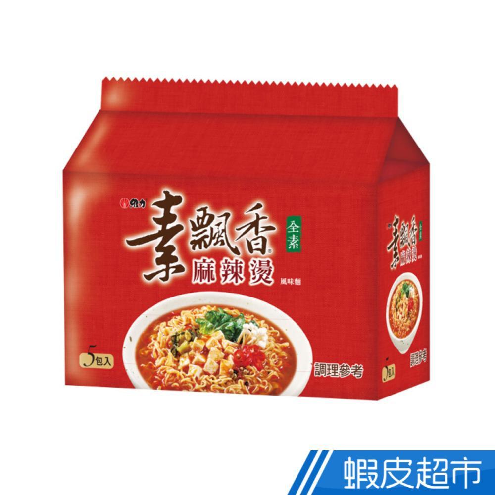維力 素飄香麻辣燙風味麵(5入/袋) 蝦皮直送 現貨