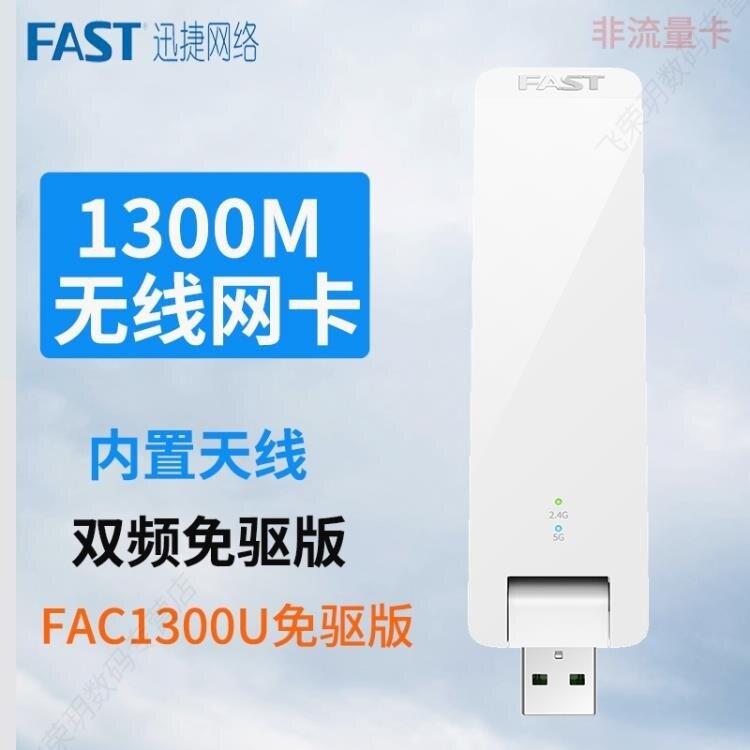 網卡 FAST迅捷1300M雙頻5g千兆無線速率USB無線網卡 臺式機筆記本 七色堇 交換禮物 送禮