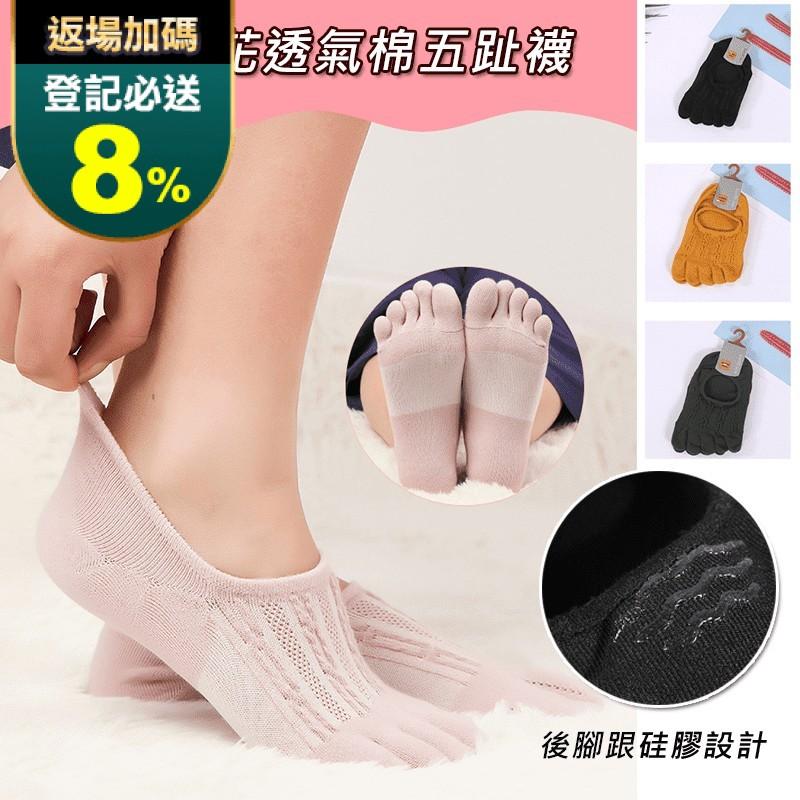 舒適麻花透氣棉五趾襪(3入組)