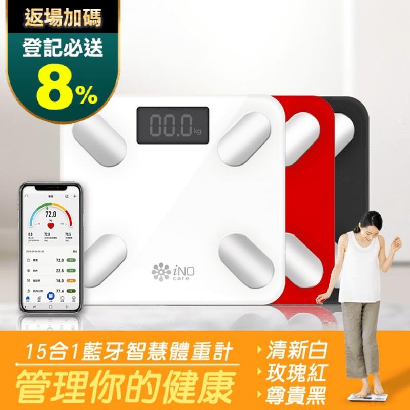 【iNO】15合1健康管理藍牙智慧體重計CD850(三色可選)