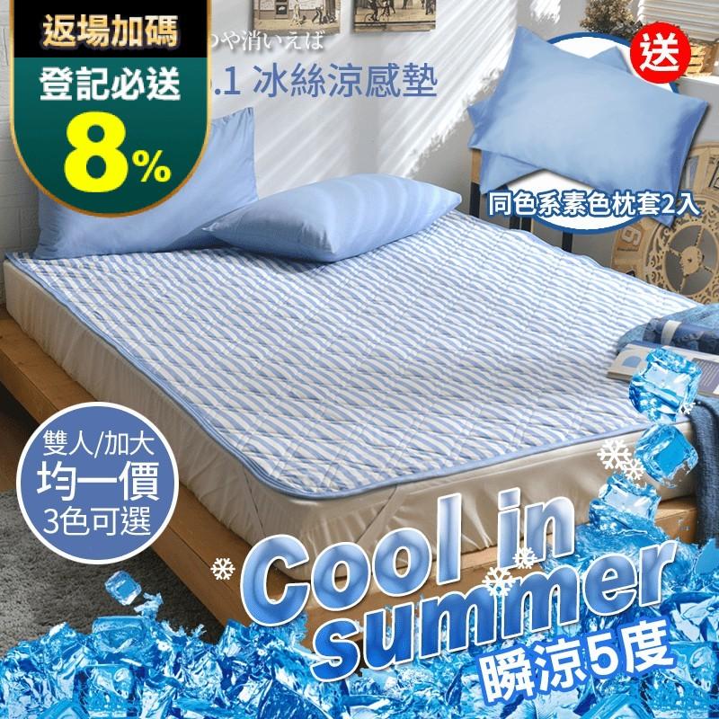 京都手祚 瞬涼5度科技冰絲保潔涼感墊1入 雙人/加大 藍/灰 買就送同色系素色枕