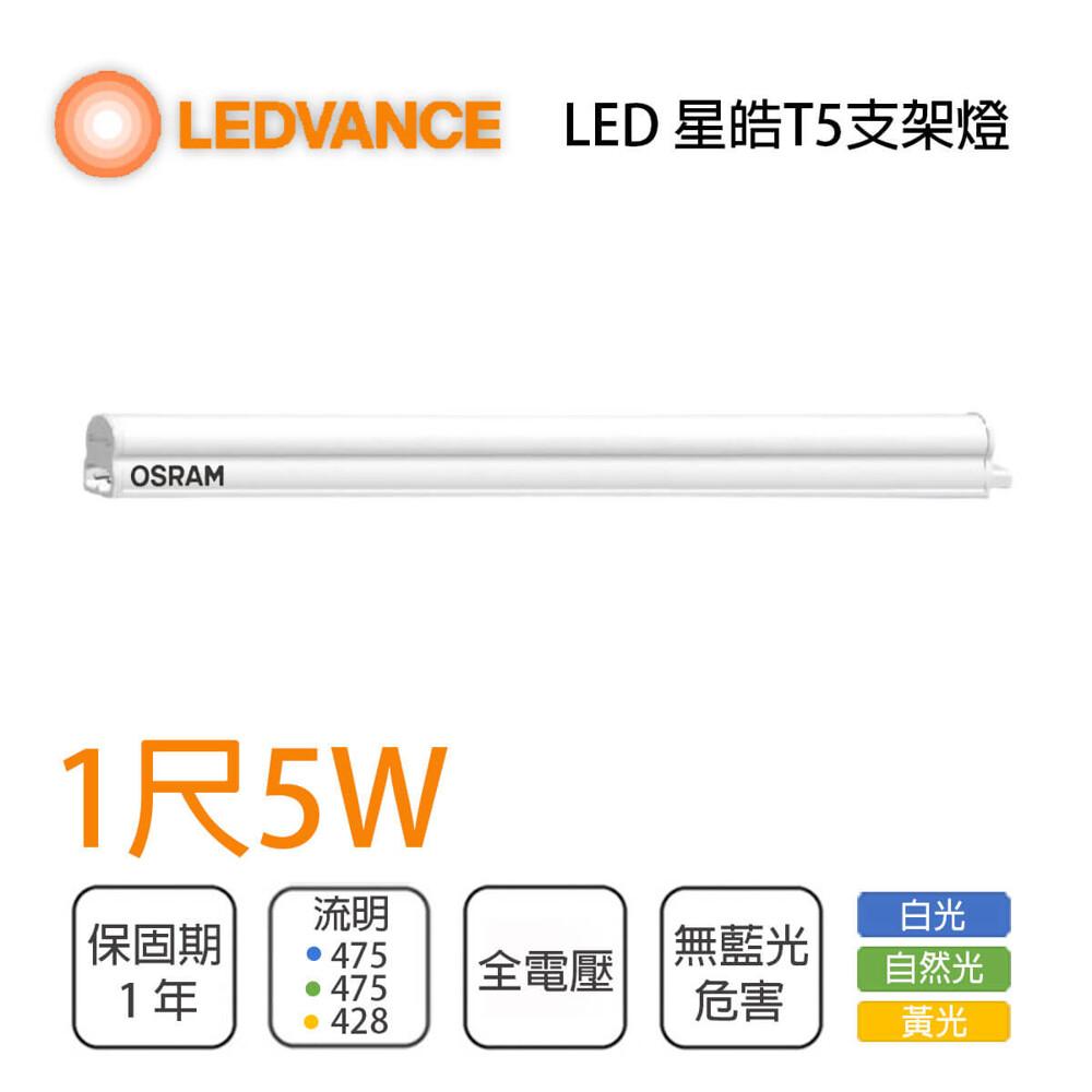 永光歐司朗osram朗德萬斯 led 1尺~2尺 星皓t5 5w/10w串接燈 層板燈 支架燈