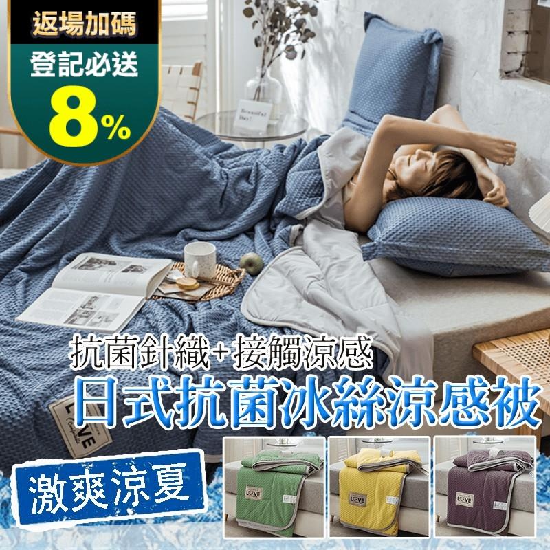 日式抗菌冰絲涼感涼被 素色輕奢 超柔針織華夫格 (150×200cm)