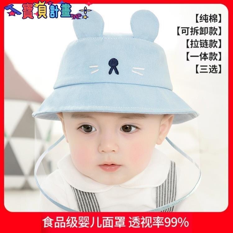 防飛沫帽 嬰兒帽子春秋薄款防護飛沫面部罩兒童寶寶漁夫帽遮【防疫用品】 創時代3C  交換禮物 送禮