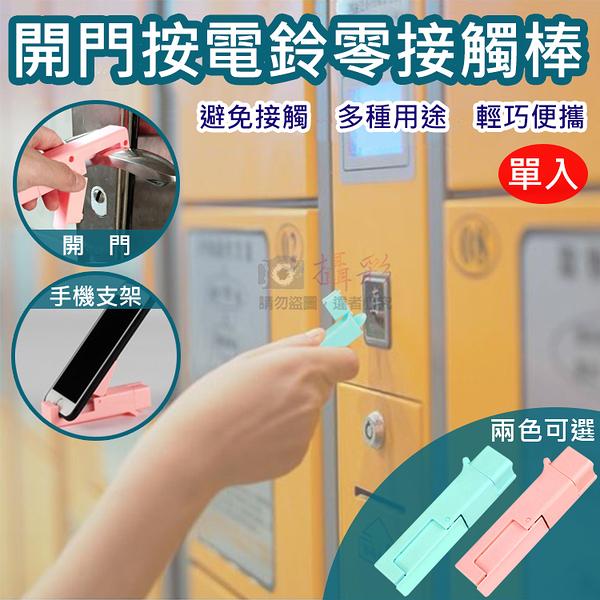 攝彩@開門按電鈴零接觸棒 手持酒精消毒筆 電梯按鈕 拉門 電梯按鈕輔助 防觸碰 手機支架