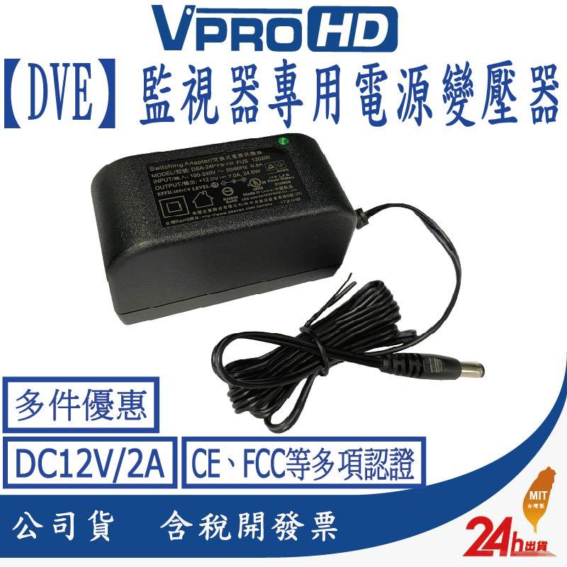 【VPROHD】電源 變壓器 【DVE帝聞】DC12V/2A 安規認證 適用 正港純類比 AHD TVI 攝影機 監視器