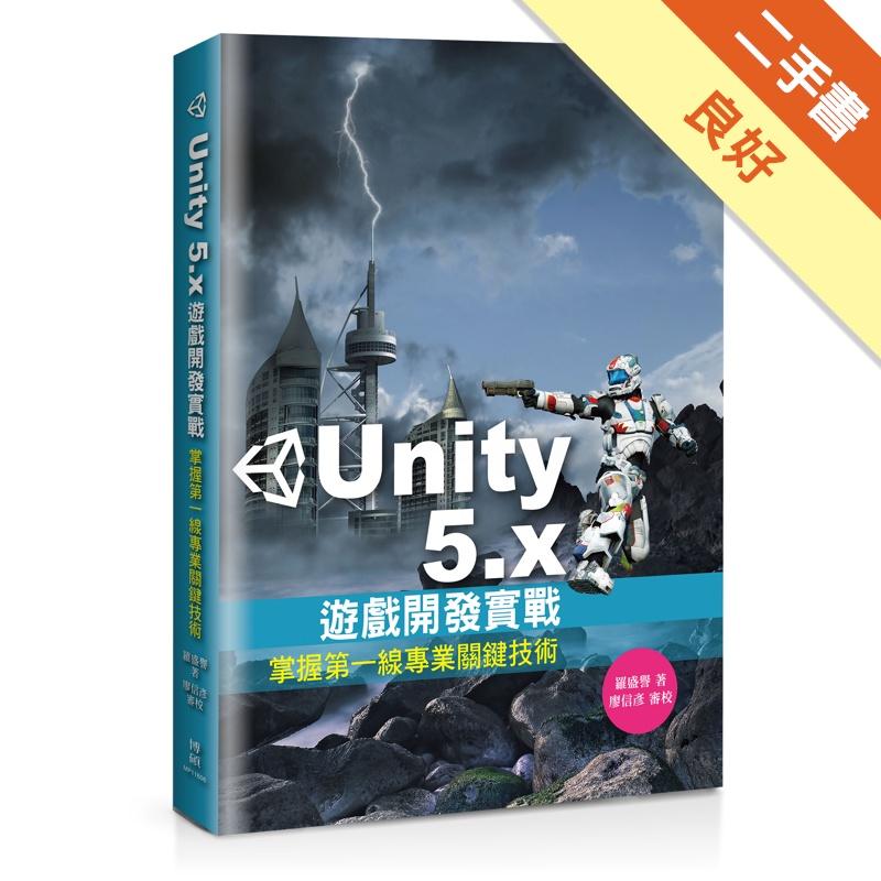 Unity 5.x遊戲開發實戰:掌握第一線專業關鍵技術[二手書_良好]11311657145