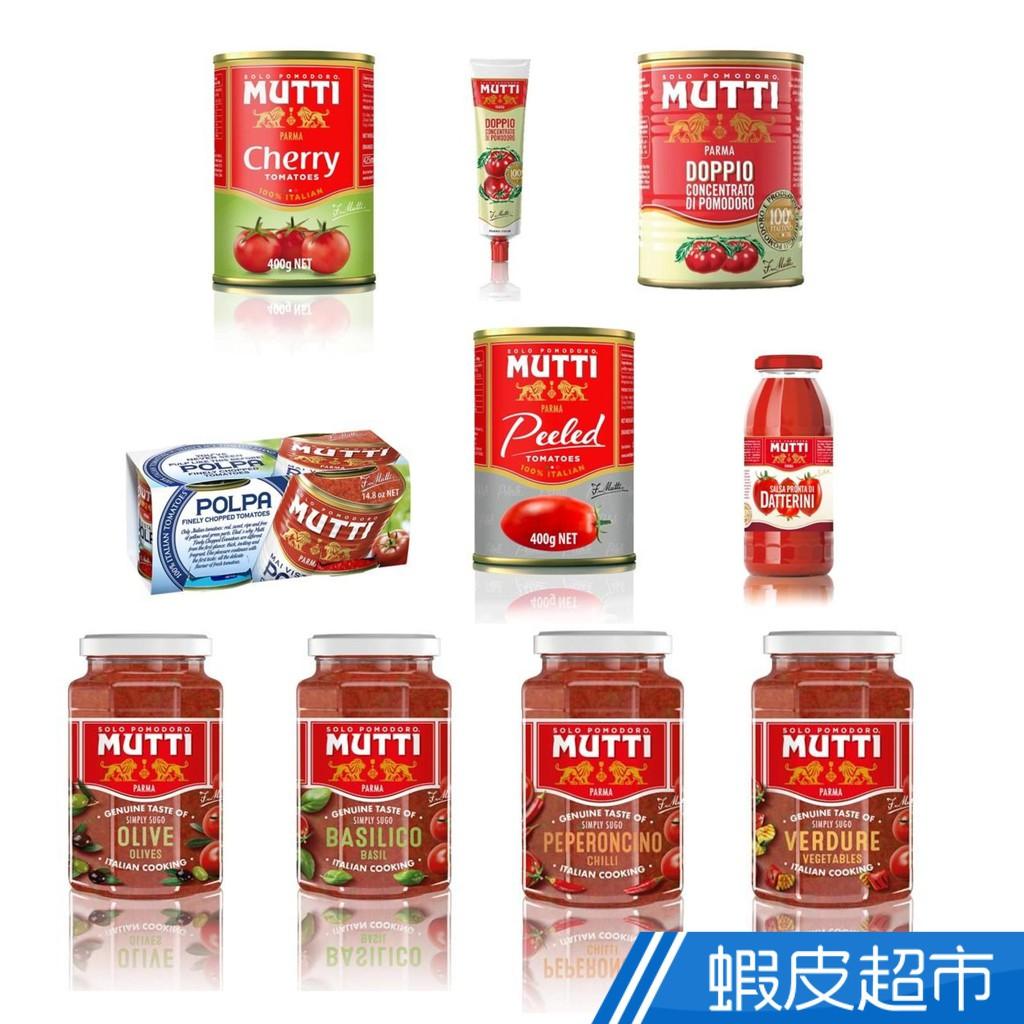 MUTTI 慕堤 義大利番茄罐頭/番茄麵醬/番茄醬/番茄泥 義大利麵第一品牌 廚人首選 蝦皮直送 現貨