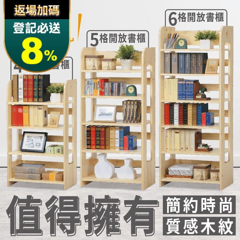 日式熱銷松木實木書櫃(四格/五格/六格) 書架/置物櫃/直立櫃/收納架
