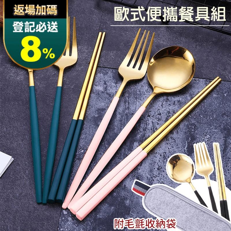304不鏽鋼鈦金餐具組 (附毛氈袋) 筷子、湯匙、叉子組