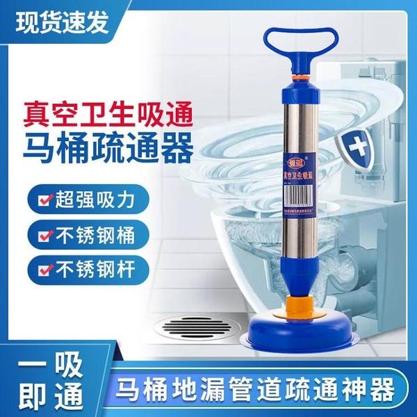 【618限時特惠】馬桶疏通器 下水道廁所管道堵塞神器捅專用萬能通便吸盤
