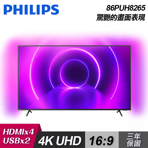 【PHILIPS 飛利浦】86吋4K andriod 9.0安卓聯網液晶顯示器 86PUH8265 (含基本安裝)