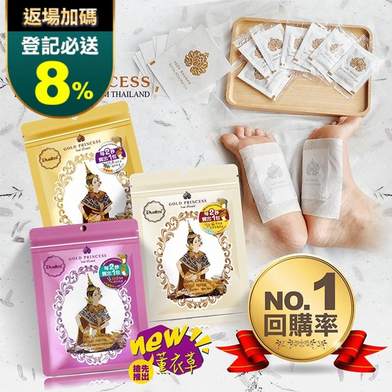 【Gold Princess】泰國皇家養生足貼