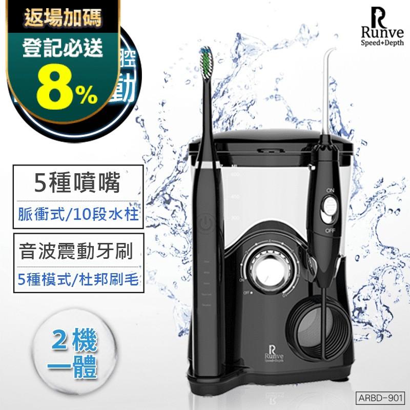 【Runve嫩芙】二合一全家健康沖牙機+電動牙刷ARBD-901