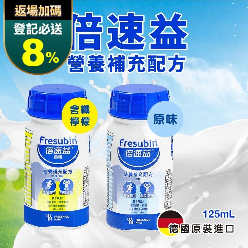 【倍速益】營養補充配方 原味/含纖檸檬任選 125ml/瓶