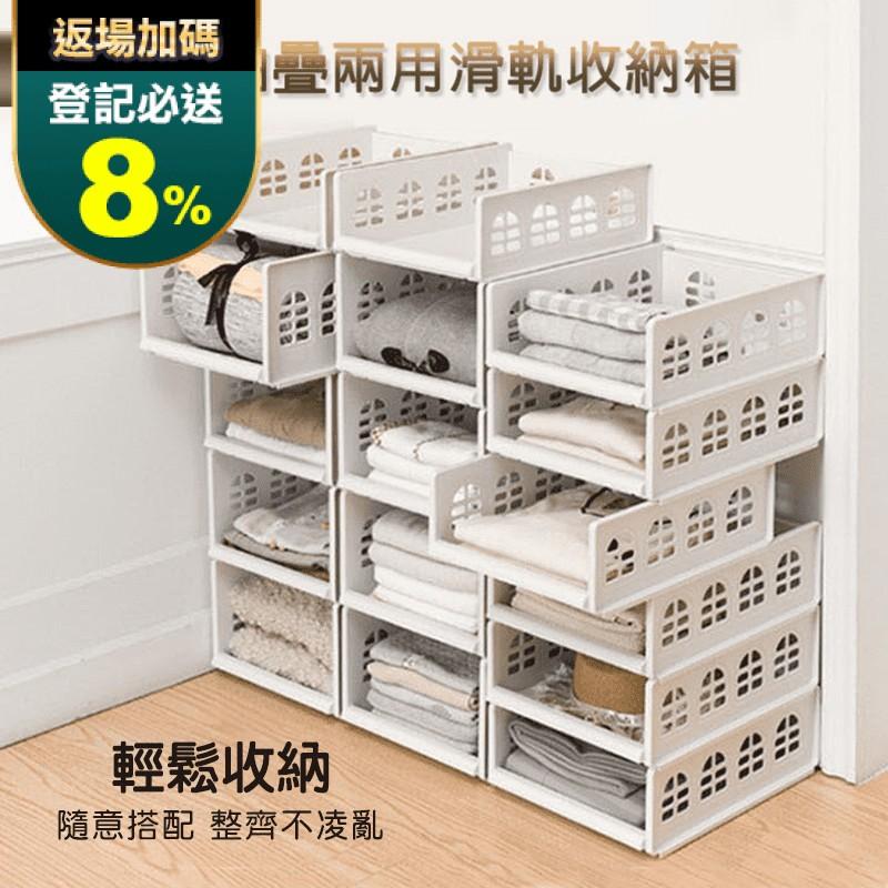 【長江】日式可疊加抽取式收納箱