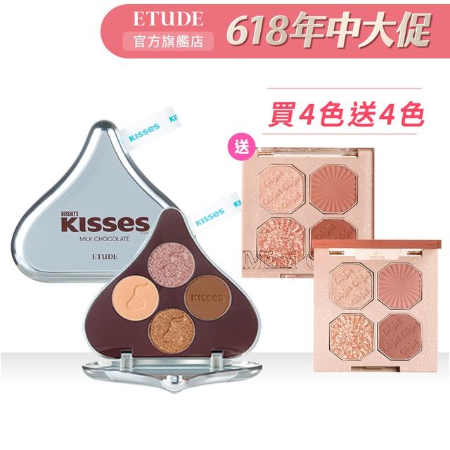 ETUDE 玩轉色彩四色眼彩盤1+1組 kisses 小日常系列 官方旗艦店