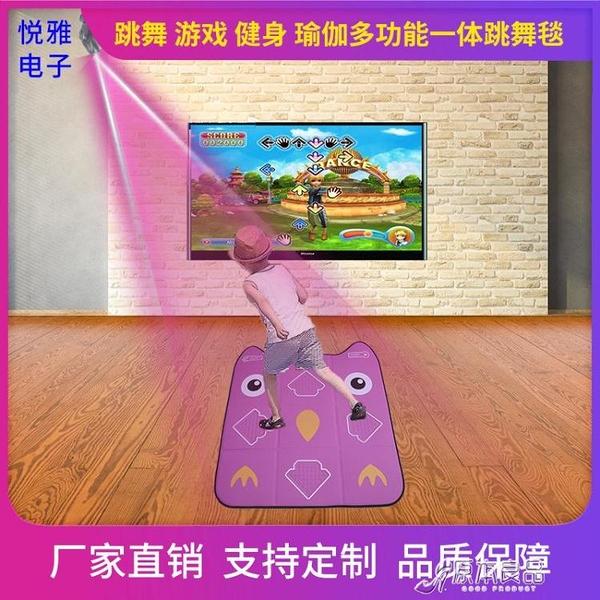 跳舞毯 腳踏體感電視電腦可用跑步無線游戲毯