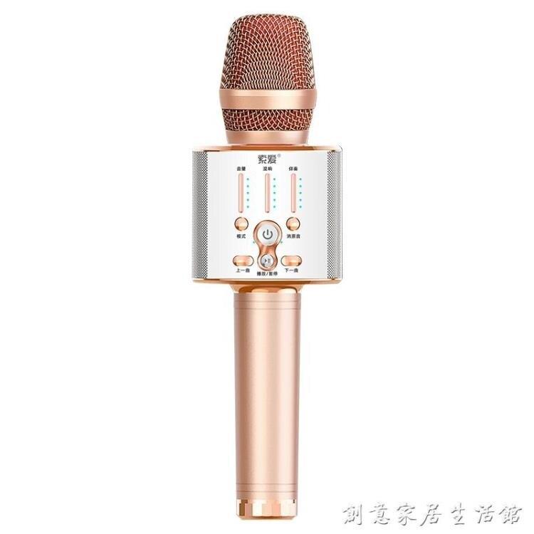 【八折下殺】【話筒音響一體麥克風】索愛MC1全民電視K歌家用KTV專用 無線藍芽手機卡 閒庭美家