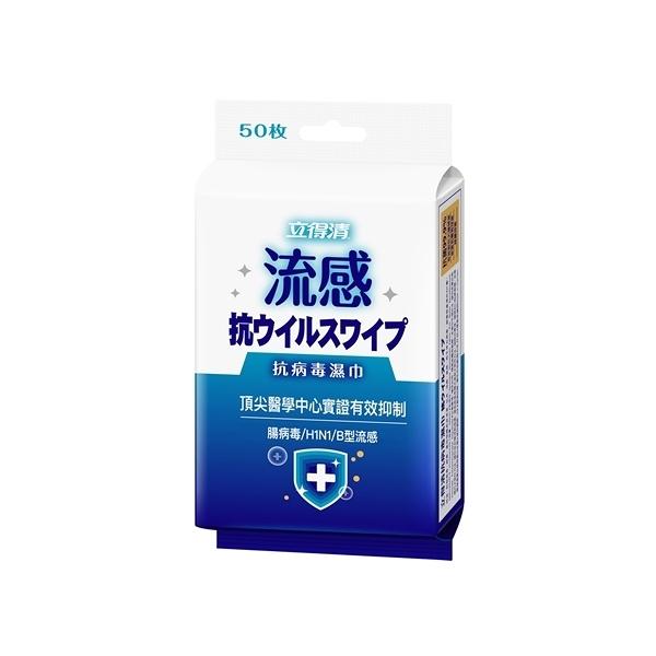 LET GREEN 立得清 抗病毒濕巾(流感)50抽【小三美日】