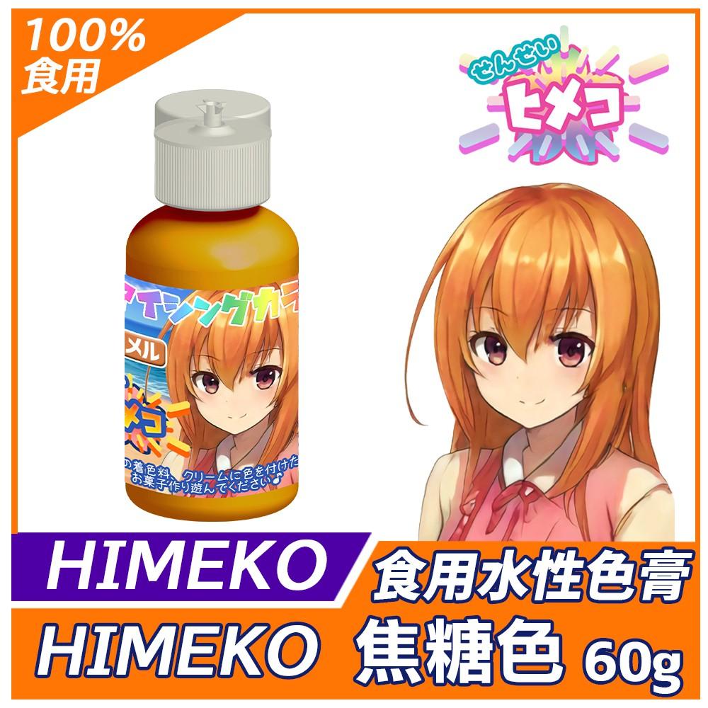 [HIMEKO]-水性色膏系列 焦糖色 Caramel  焦糖色色膏 / 60g
