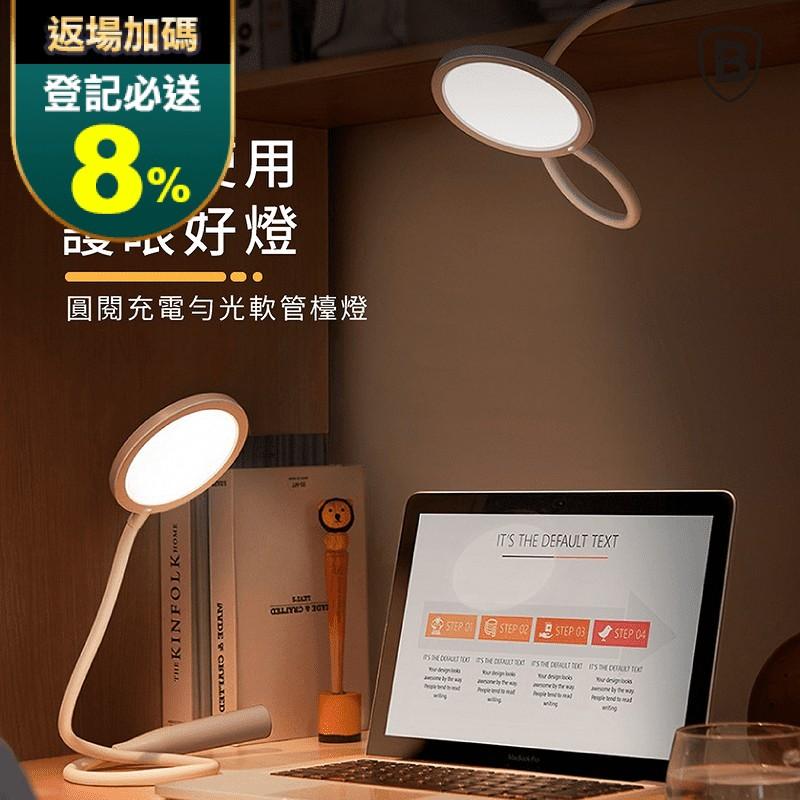 【Baseus 倍思】圓閱 充電勻光軟管檯燈 / 桌燈 / 床頭燈