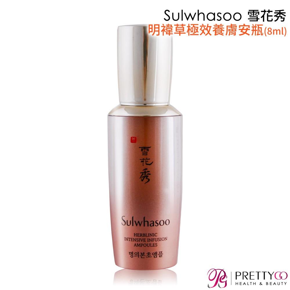 [即期良品]Sulwhasoo 雪花秀 明褘草極效養膚安瓶(8ml)-期效202201