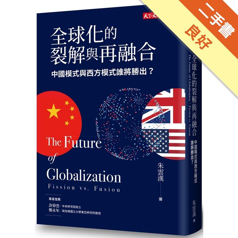 全球化的裂解與再融合︰中國模式與西方模式誰將勝出?[二手書_良好]11311669627