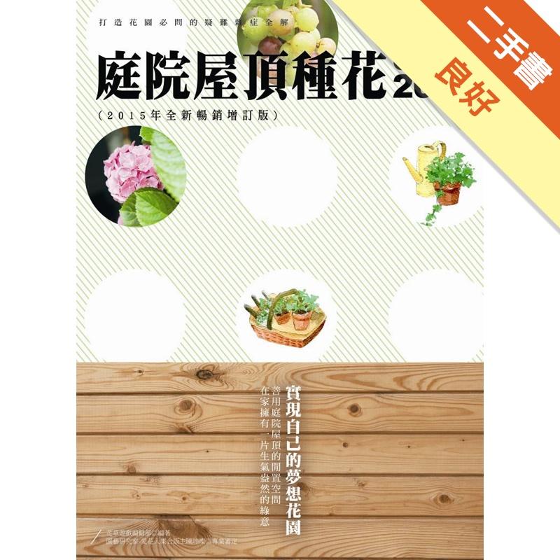 庭院屋頂種花Q&A200(2015年全新暢銷增訂版)[二手書_良好]11311630130