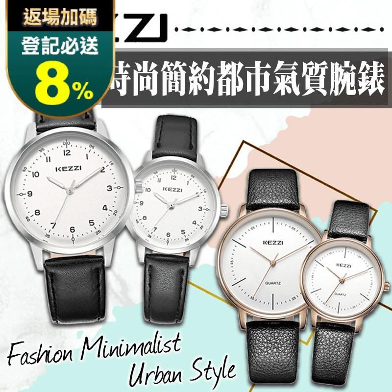 【KEZZI】時尚簡約都市氣質腕錶 簡潔刻度錶面/日本機芯/男女皆宜