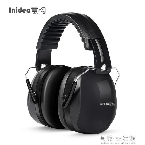 隔音耳罩 意構專業防噪音隔音耳罩睡覺用 睡眠防吵靜音消音耳機 降噪護耳器 有緣生活館