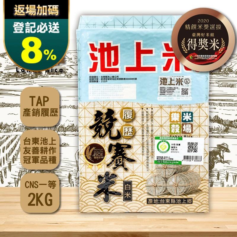 【樂米穀場】台東池上競賽履歷糙米2KG (池上冠軍品種米)