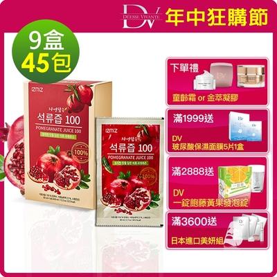 韓國IZMiZ逸直美 紅石榴鮮榨美妍飲x9盒(帶回45包)