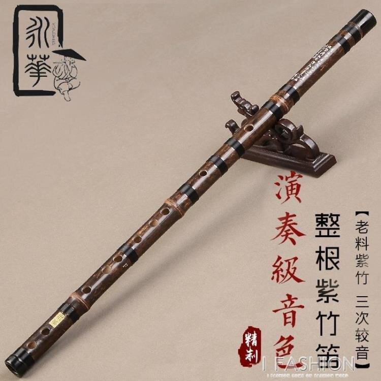 精制一節紫竹笛子樂器專業演奏考級竹笛f調成人初學古風橫笛 快速出貨