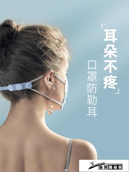 口罩防勒器 口罩防勒神器不勒耳朵護耳防痛掛鉤支架扣戴調節耳掛繩帶兒童小孩 酷男