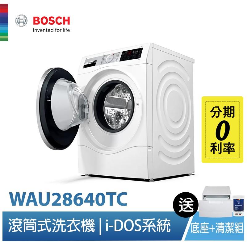 BOSCH 博世 10公斤 智慧精算滾筒式洗衣機 WAU28640TC