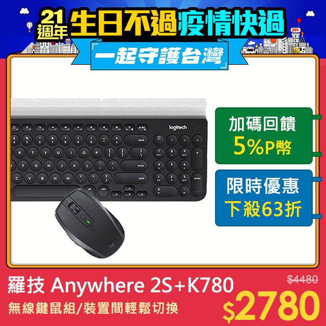 羅技 無線鍵鼠組 K780 + MX Anywhere 2S-黑色