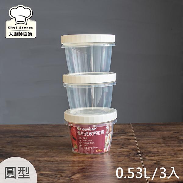 聯府青松微波密封罐0.53L三入組保鮮罐保鮮盒GIH530-大廚師百貨