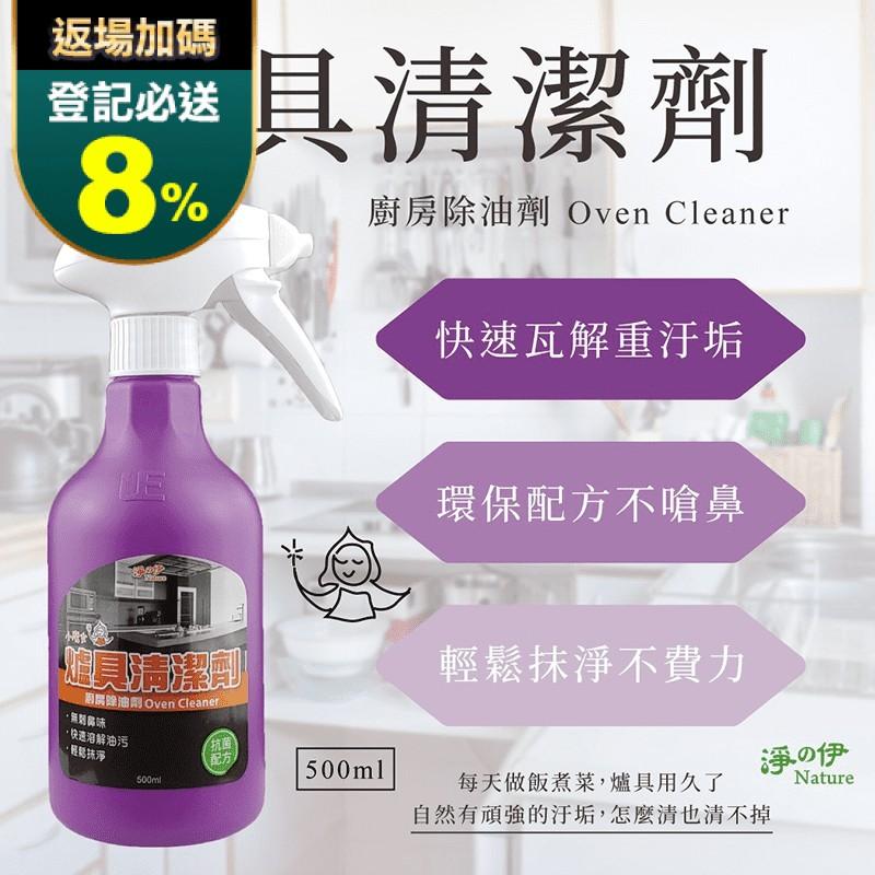 【淨の伊】爐具清潔劑(除油劑、廚房清潔劑)500g