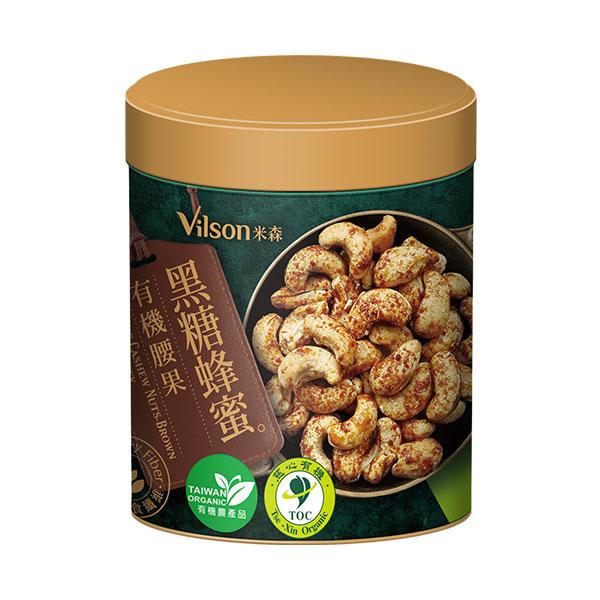 【米森 vilson】黑糖蜂蜜-有機腰果(130g/罐)【輕食一夏!單件75折起】<售價已折>