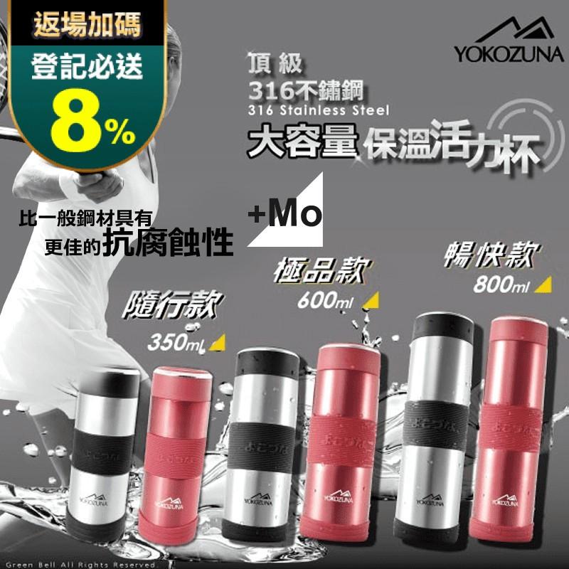 YOKOZUNA頂級不鏽鋼保冰保溫杯