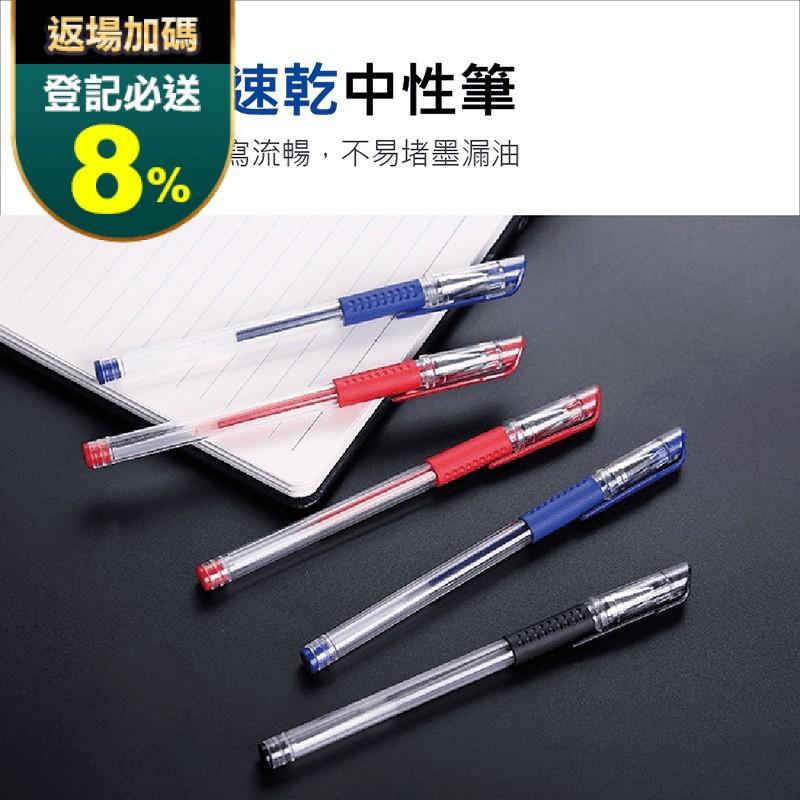 0.5mm不斷墨速乾中性筆 (藍色/黑色/紅色)