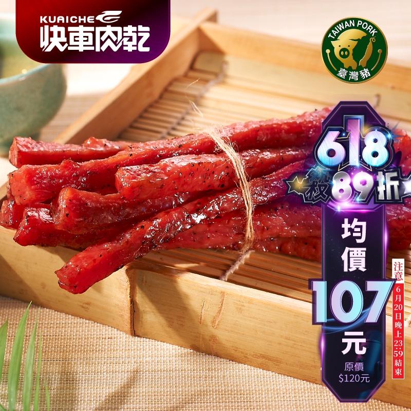 【快車肉乾】A27快車元氣條(黑胡椒)-兩種口味 - 隨手輕巧包
