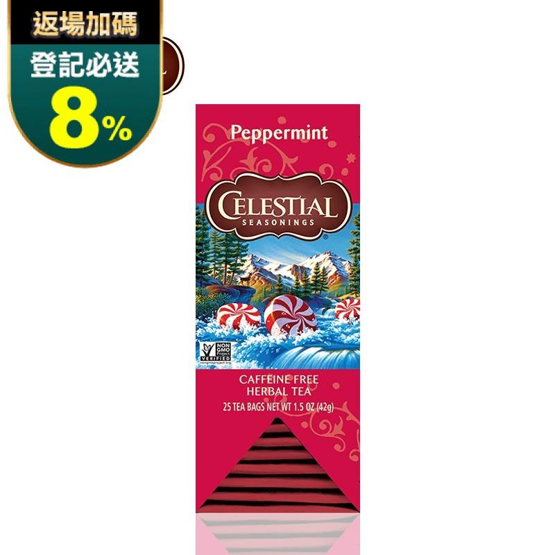 【Celestial 詩尚草本】美國原裝進口薄荷茶 CS00529 25包/盒